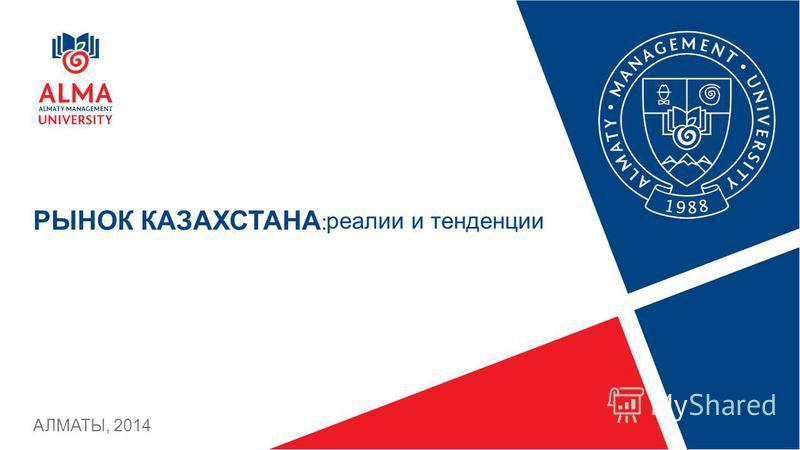 РЫНОК КАЗАХСТАНА : АЛМАТЫ, 2014 реалии и тенденции