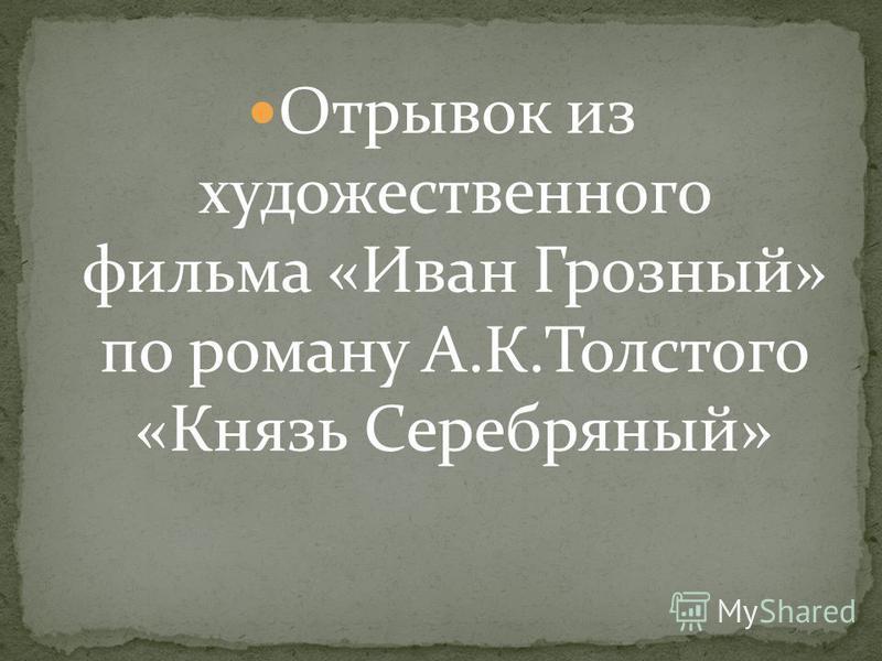 Отрывок из художественного фильма «Иван Грозный» по роману А.К.Толстого «Князь Серебряный»