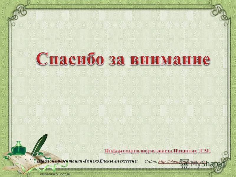 Сайт: http://elenaranko.ucoz.ru/http://elenaranko.ucoz.ru/ Шаблон презентации -Ранько Елены Алексеевны