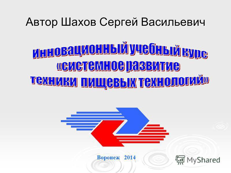 Автор Шахов Сергей Васильевич Воронеж 2014