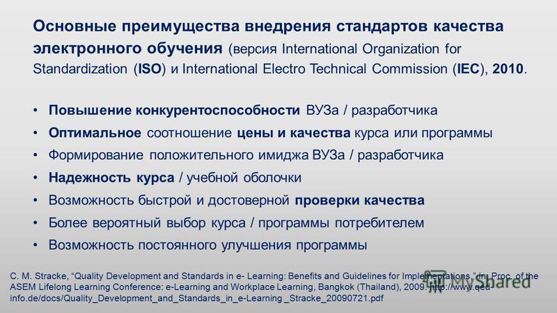 Основные преимущества внедрения стандартов качества электронного обучения (версия International Organization for Standardization (ISO) и International Electro Technical Commission (IEC), 2010. Повышение конкурентоспособности ВУЗа / разработчика Оптим
