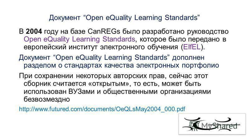 Документ Open eQuality Learning Standards В 2004 году на базе CanREGs было разработано руководство Open eQuality Learning Standards, которое было передано в европейский институт электронного обучения (EIfEL). Документ Open eQuality Learning Standards
