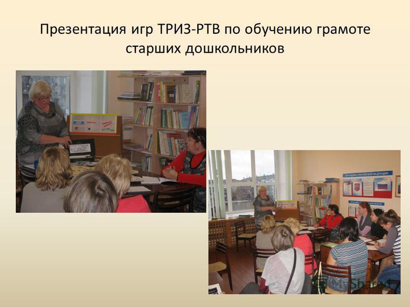 Презентация игр ТРИЗ-РТВ по обучению грамоте старших дошкольников
