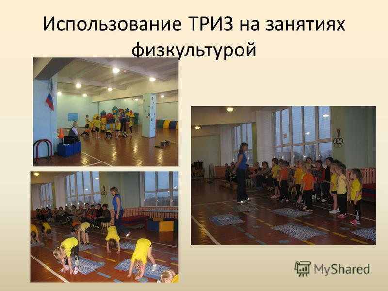 Использование ТРИЗ на занятиях физкультурой