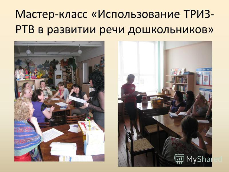 Мастер-класс «Использование ТРИЗ- РТВ в развитии речи дошкольников»