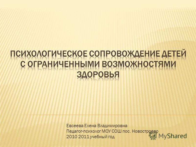 Евсеева Елена Владимировна Педагог-психолог МОУ СОШ пос. Новостроево 2010 2011 учебный год