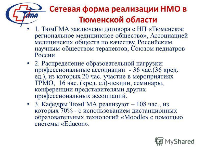 Сетевая форма реализации НМО в Тюменской области 1. ТюмГМА заключены договора с НП «Тюменское региональное медицинское общество», Ассоциацией медицинских обществ по качеству, Российским научным обществом терапевтов, Союзом педиатров России 2. Распред