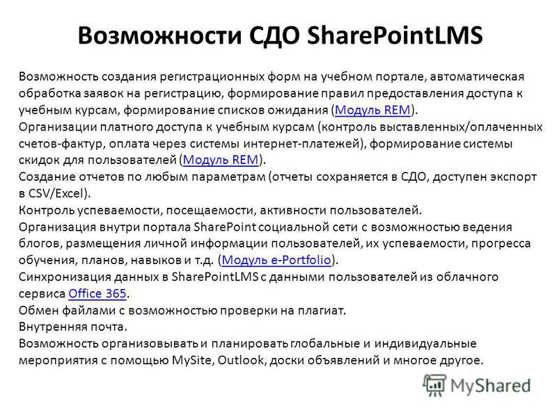 Возможности СДО SharePointLMS Возможность создания регистрационных форм на учебном портале, автоматическая обработка заявок на регистрацию, формирование правил предоставления доступа к учебным курсам, формирование списков ожидания (Модуль REM).Модуль