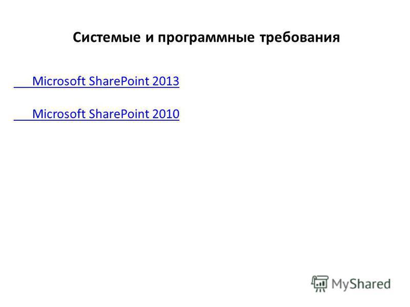 Системые и программные требования Microsoft SharePoint 2013 Microsoft SharePoint 2010