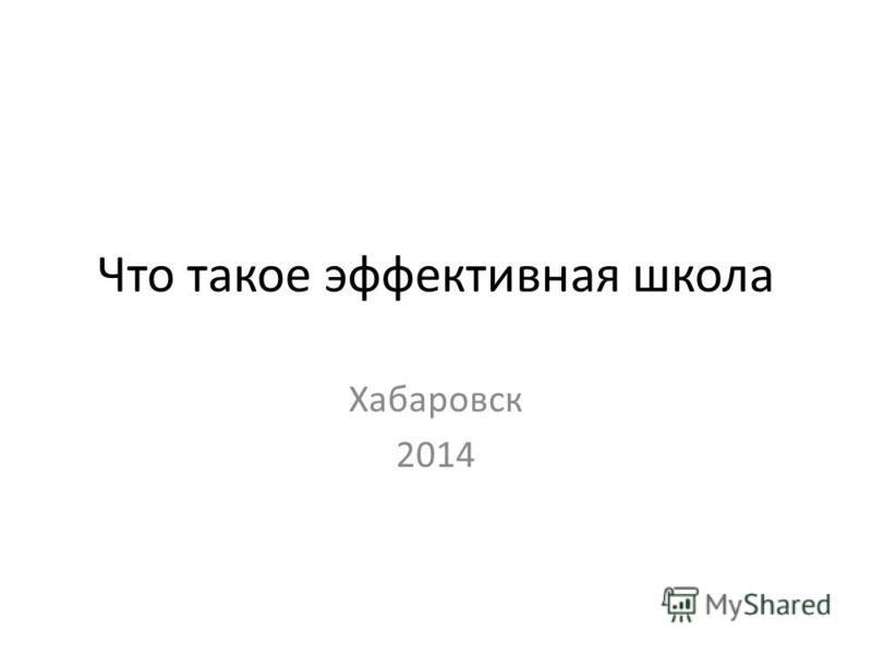 Что такое эффективная школа Хабаровск 2014