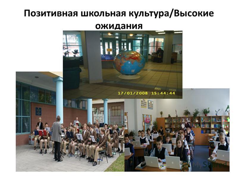 Позитивная школьная культура/Высокие ожидания