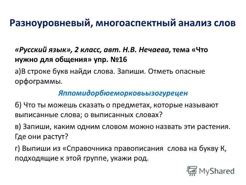 Разноуровневый, многоаспектный анализ слов «Русский язык», 2 класс, авт. Н.В. Нечаева, тема «Что нужно для общения» упр. 16 а)В строке букв найди слова. Запиши. Отметь опасные орфограммы. Яппомидорбюеморковьызогурецен б) Что ты можешь сказать о предм