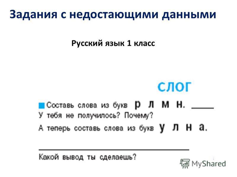 Задания с недостающими данными Русский язык 1 класс