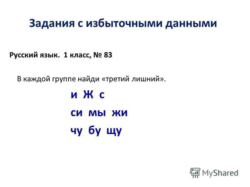 Русский язык. 1 класс, 83 В каждой группе найди «третий лишний». и Ж с си мы же чу бу ищу Задания с избыточными данными
