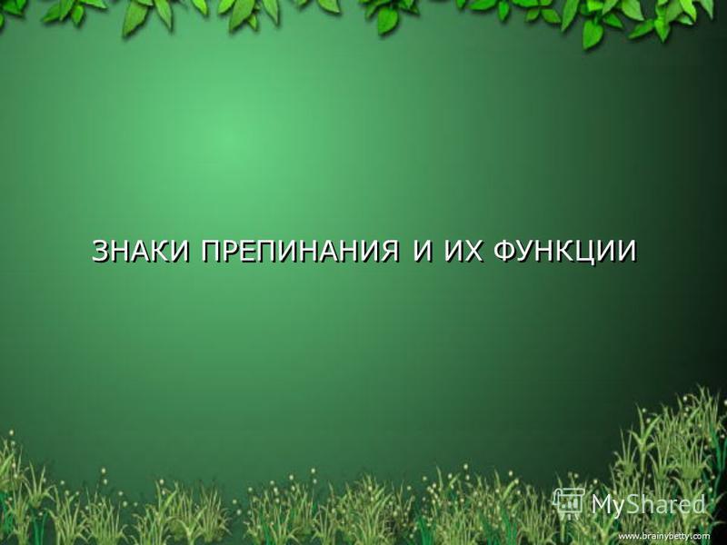 Человек без знаний, как и текст без знаков, подобен дремучему лесу!