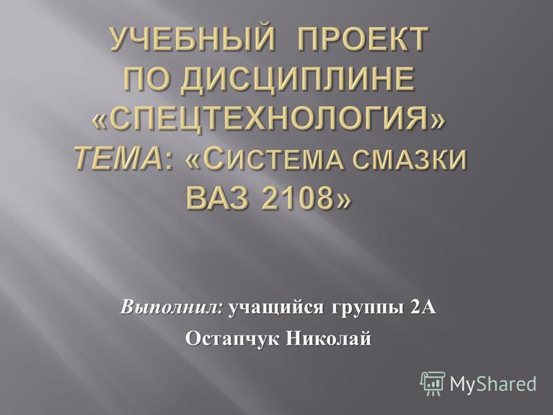 Выполнил : учащийся группы 2 А Остапчук Николай