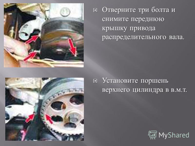 Отверните три болта и снимите переднюю крышку привода распределительного вала. Отверните три болта и снимите переднюю крышку привода распределительного вала. Установите поршень верхнего цилиндра в в. м. т. Установите поршень верхнего цилиндра в в. м.