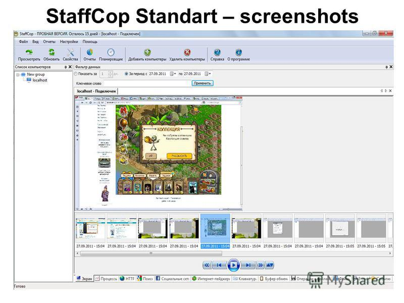 28 StaffCop Standart – screenshots