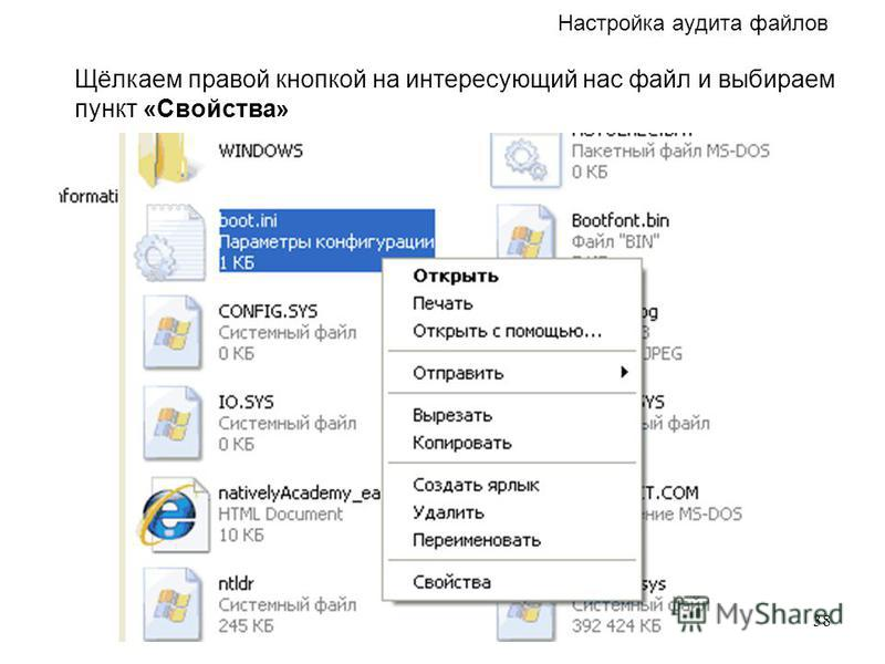 38 Настройка аудита файлов Щёлкаем правой кнопкой на интересующий нас файл и выбираем пункт «Свойства»