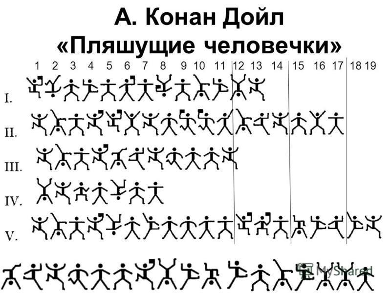43 А. Конан Дойл «Пляшущие человечки» 1 2 3 4 5 6 7 8 9 10 11 12 13 14 15 16 17 18 19