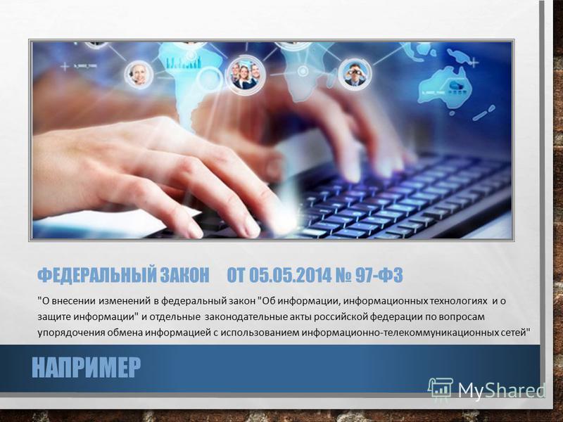 ФЕДЕРАЛЬНЫЙ ЗАКОН ОТ 05.05.2014 97-ФЗ