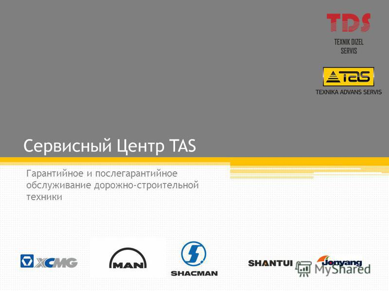 Сервисный Центр TAS Гарантийное и послегарантийное обслуживание дорожно-строительной техники