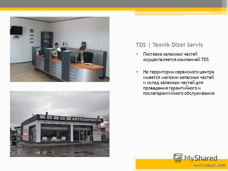 TDS | Texnik Dizel Servis Поставка запасных частей осуществляется компанией TDS На территории сервисного центра имеется магазин запасных частей и склад запасных частей для проведения гарантийного и послегарантийного обслуживания www.tasuz.com
