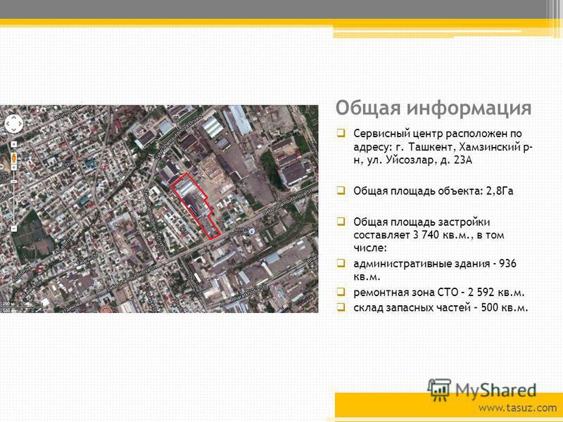 Общая информация Сервисный центр расположен по адресу: г. Ташкент, Хамзинский р- н, ул. Уйсозлар, д. 23А Общая площадь объекта: 2,8Га Общая площадь застройки составляет 3 740 кв.м., в том числе: административные здания - 936 кв.м. ремонтная зона СТО