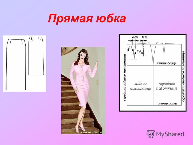 Прямая юбка