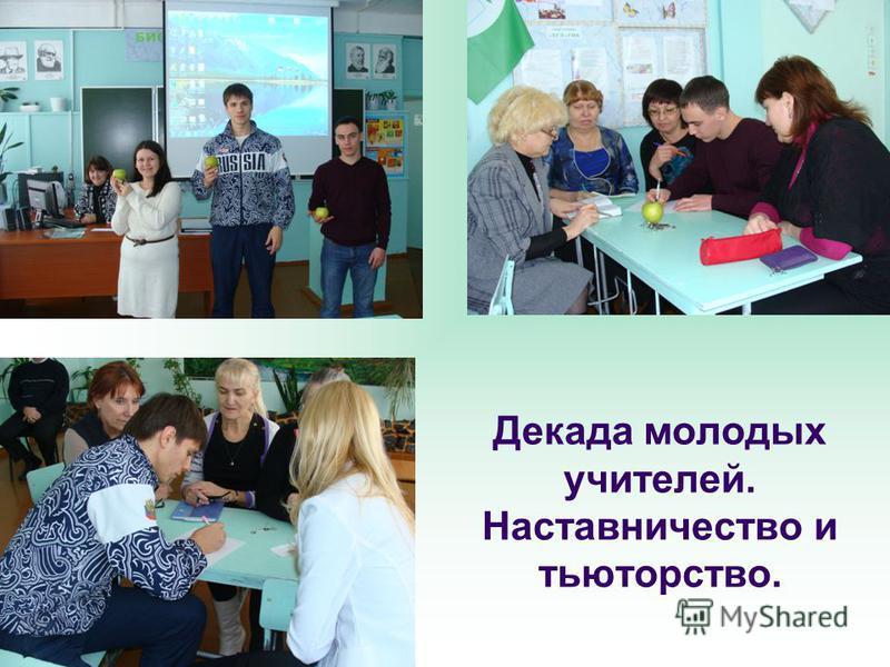 Декада молодых учителей. Наставничество и тьюторство.