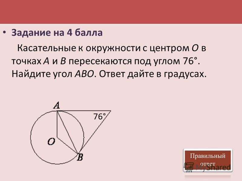 Задание на 4 балла Касательные к окружности с центром O в точках A и B пересекаются под углом 76°. Найдите угол ABO. Ответ дайте в градусах. 76°