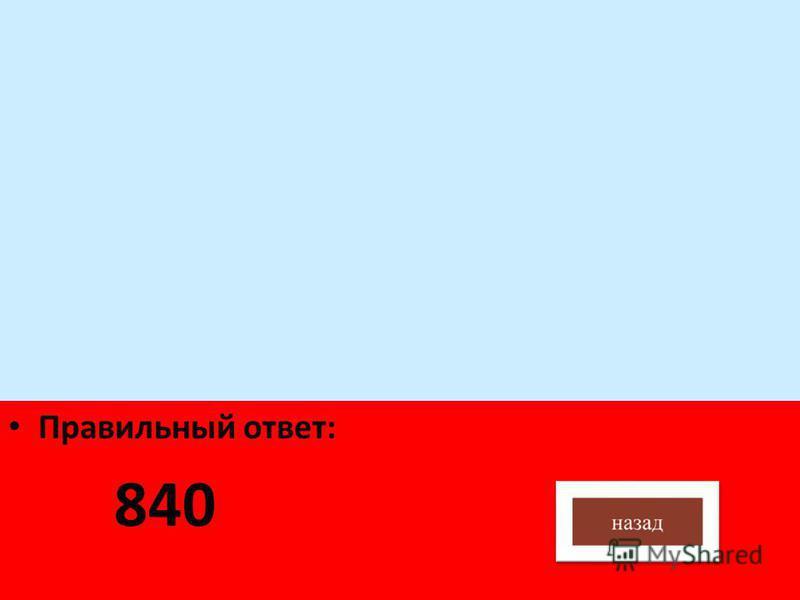 Правильный ответ: 840