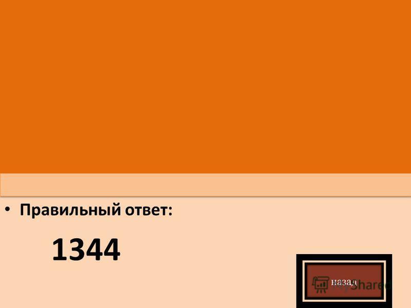 Правильный ответ: 1344