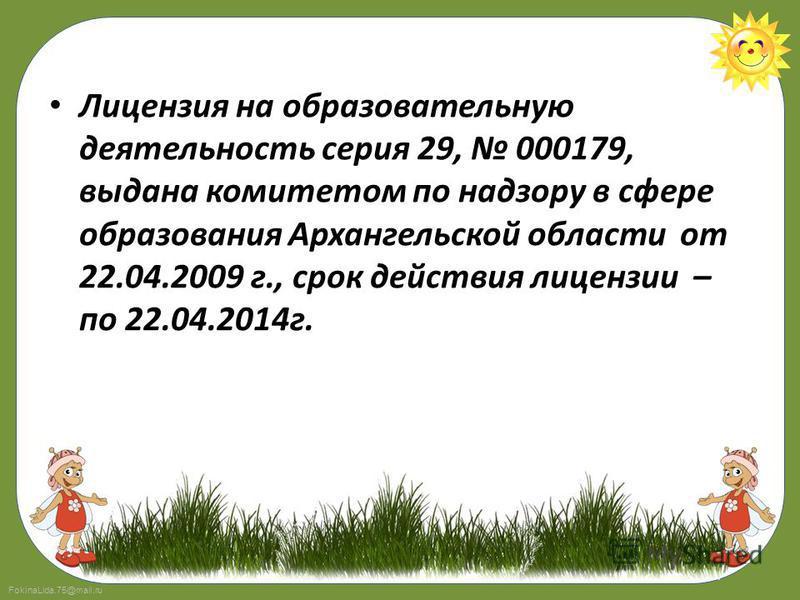 FokinaLida.75@mail.ru Лицензия на образовательную деятельность серия 29, 000179, выдана комитетом по надзору в сфере образования Архангельской области от 22.04.2009 г., срок действия лицензии – по 22.04.2014 г.