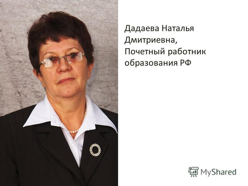 Дадаева Наталья Дмитриевна, Почетный работник образования РФ