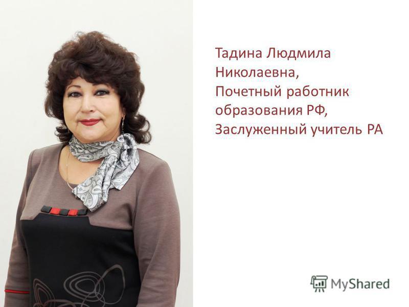 Тадина Людмила Николаевна, Почетный работник образования РФ, Заслуженный учитель РА