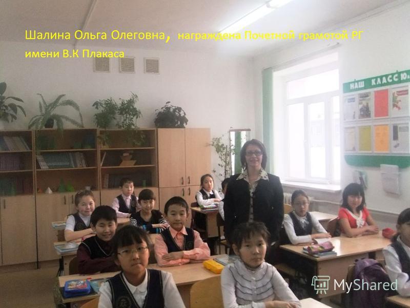 Шалина Ольга Олеговна, награждена Почетной грамотой РГ имени В.К Плакаса