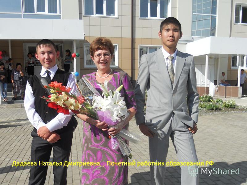 Дадаева Наталья Дмитриевна,, Почетный работник образования РФ