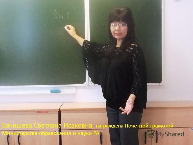 Бачишева Светлана Исаковна, награждена Почетной грамотой Министерства образования и науки РА