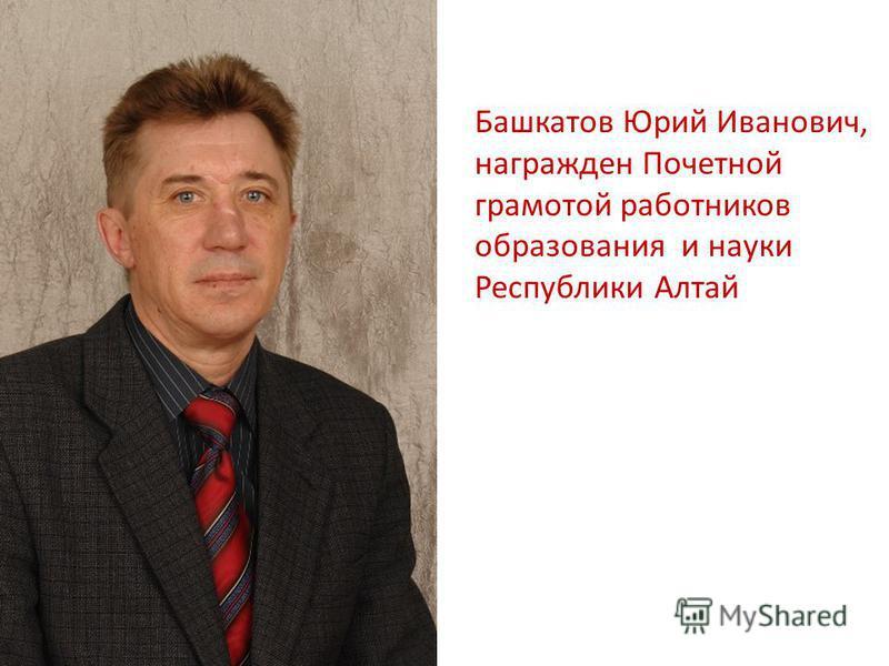 Башкатов Юрий Иванович, награжден Почетной грамотой работников образования и науки Республики Алтай