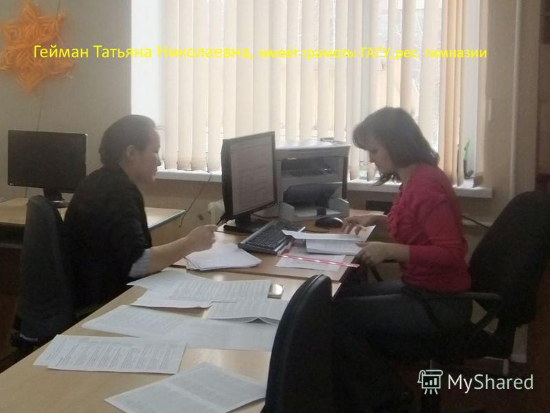 Гейман Татьяна Николаевна, имеет грамоты ГАГУ, рейс. гимназии