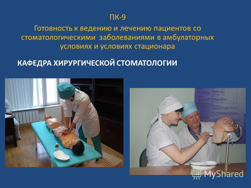 КАФЕДРА ХИРУРГИЧЕСКОЙ СТОМАТОЛОГИИ ПК-9 Готовность к ведению и лечению пациентов со стоматологическими заболеваниями в амбулаторных условиях и условиях стационара