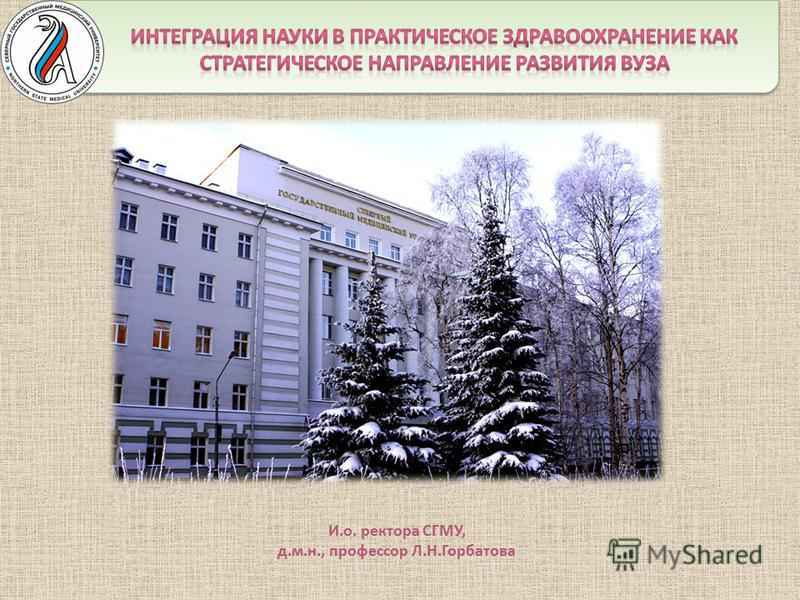 И.о. ректора СГМУ, д.м.н., профессор Л.Н.Горбатова