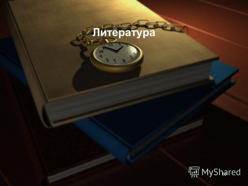 Литература 63