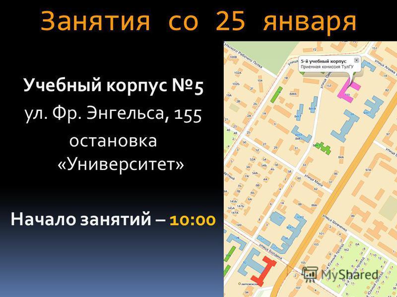 Занятия со 25 января Учебный корпус 5 ул. Фр. Энгельса, 155 остановка «Университет» Начало занятий – 10:00
