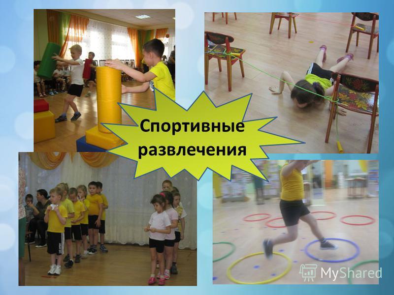 Спортивные развлечения