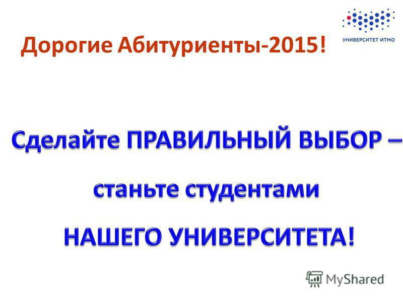 Дорогие Абитуриенты-2015!