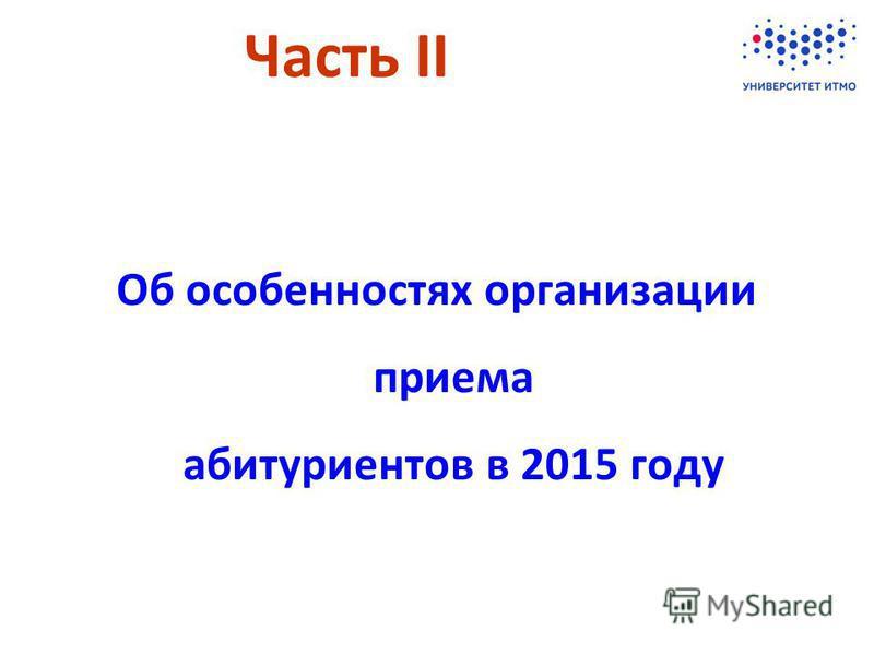 Об особенностях организации приема абитуриентов в 2015 году Часть II