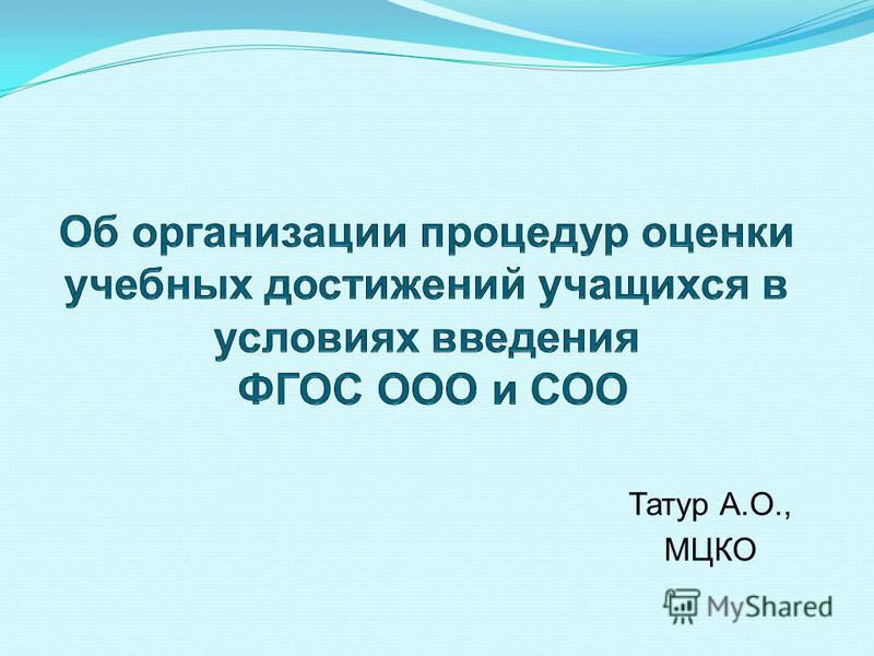 Татур А.О., МЦКО