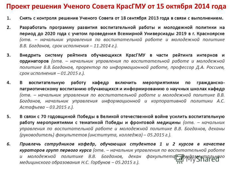 Проект решения Ученого Совета КрасГМУ от 15 октября 2014 года 1. Снять с контроля решение Ученого Совета от 18 сентября 2013 года в связи с выполнением. 2. Разработать программу развития воспитательной работы и молодежной политики на период до 2020 г